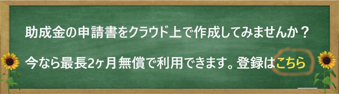 無償トライアル紹介